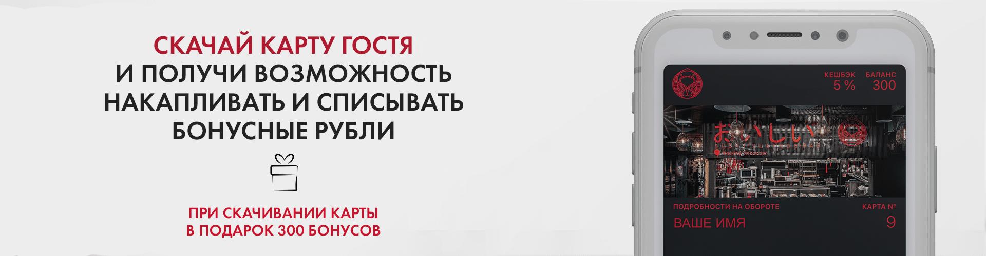 карта_гостя_десктоп