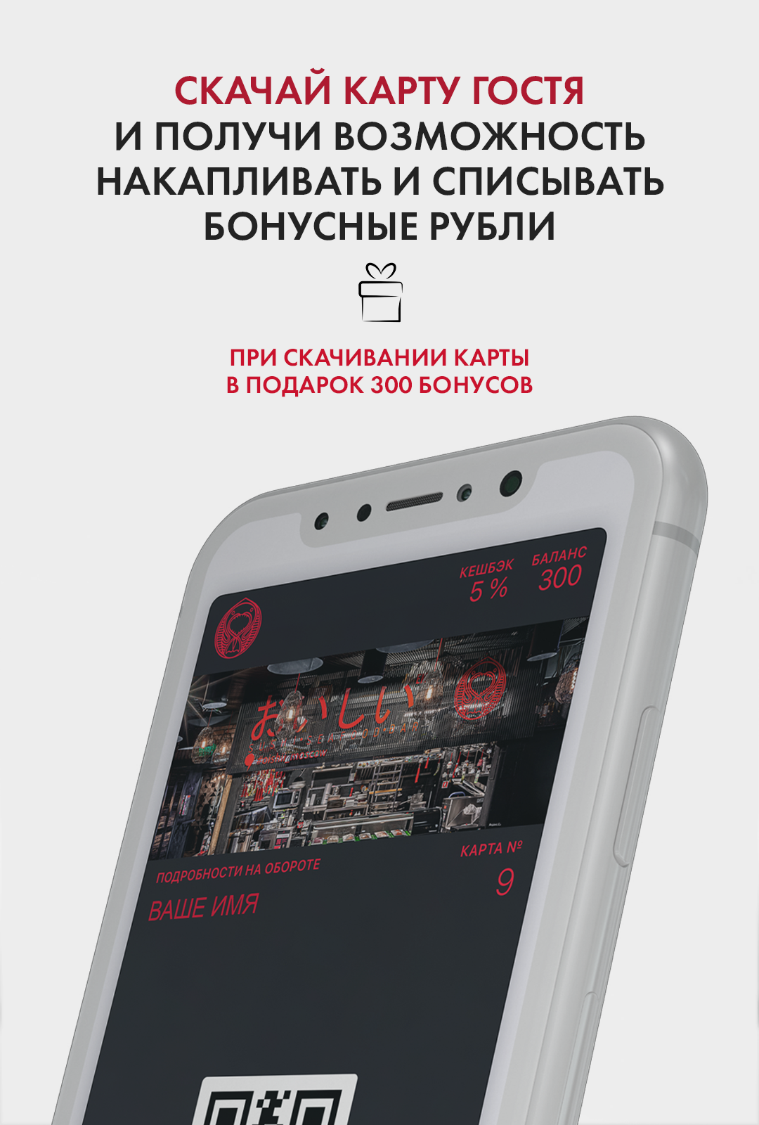карта_гостя_мобильный